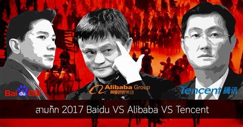 alibaba vs tencent สามก ก 2017 baidu vs alibaba vs tencent buffettcode
