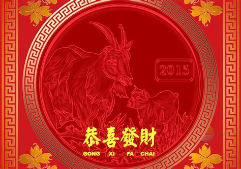new year 2015 in china wallpaper sheep gong xi fa cai 2015 for new year