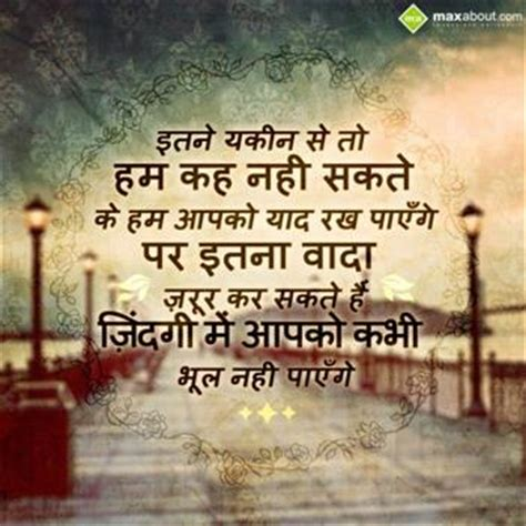 love themes in hindi quotes for students in hindi 2017 2018 best cars reviews