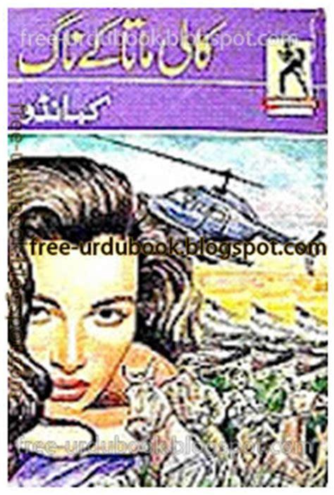 kali s kali trilogy books kali mata naag by a hameed free urdu books