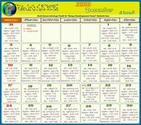 December 2006 Calendar Telugu Calendar 2012 Telugu Calendar 2011 Telugu