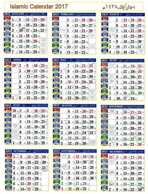 2018 Calendar Islamic Muslim Islamic Calendar 2018 Hijri Calendar 1439