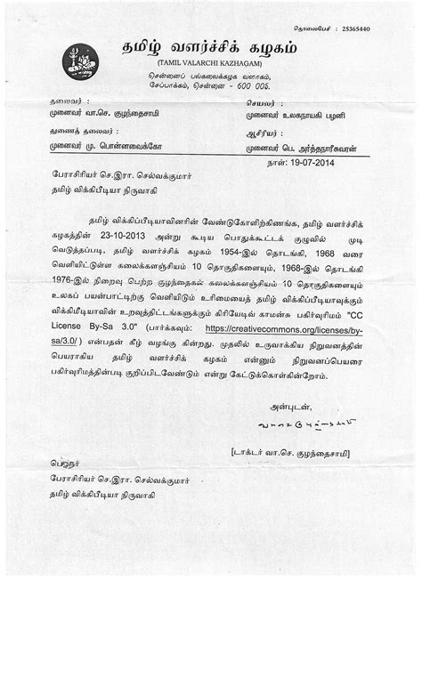 Letter In Tamil File Letter From Tamil Development Board Donating 20 Volumes Of Encyclopedia In Tamil