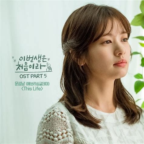 ost because this is my first life mp3 part 7 butterfly download moon sung nam because this is my first life ost
