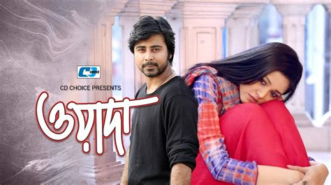 bangla natok waada 2017 bangla natok dhaka movie