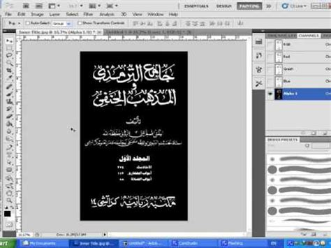 tutorial photoshop urdu how to make book covers design in photoshop cs5 tutorial