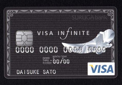 visa infinate visa のブラックカード quot infinite quot レビューマジック
