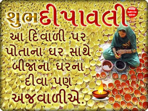 diwali card templates in gujarati happy diwali sms gujrati message wishes quotes mages