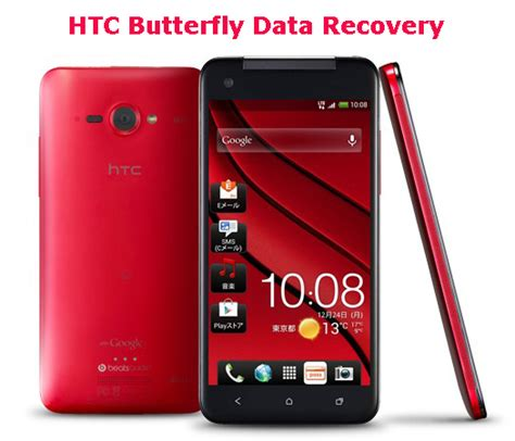 forgot pattern to unlock htc phone how to recover deleted lost data from htc butterfly