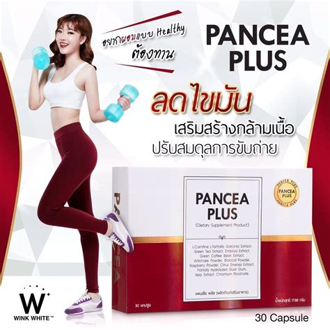 Slim Panacea Slim By Wink White Original Thailand Fc pancea plus diet weight lost 30 capsules thailand best selling products shopping