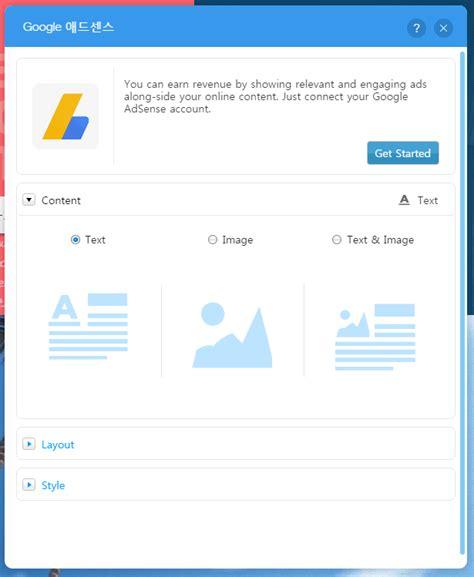 adsense on wix wix에서 구글 애드센스 앱으로 수익 창출하기 잡다한 이야기들