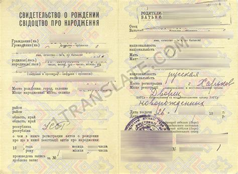 Russian Birth Records Sle Birth Certificate How To Translate Russian Birth Certificate Russian