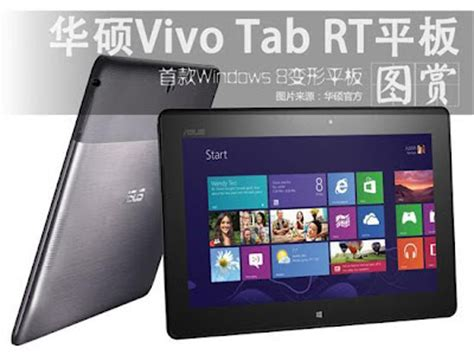 N Spesifikasi Tablet Sony asus vivo tab rt tf600 tablet pc harga spesifikasi
