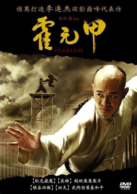 film mandarin jet li 64 best images about jet li chinese kung fu movies on