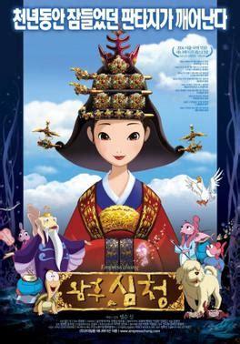 film anime korea empress chung wikipedia