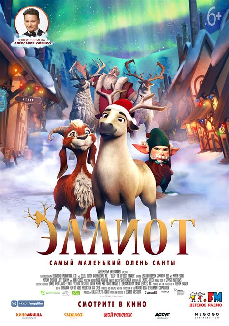 filme schauen elliot the littlest reindeer poster 1 for the film elliot the elliot the littlest