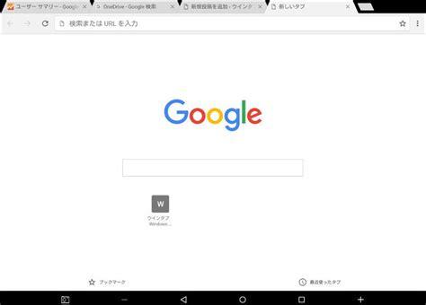 gimp for android androidタブレットをパソコンとして使ってみました 第1回 とりあえずできたよ