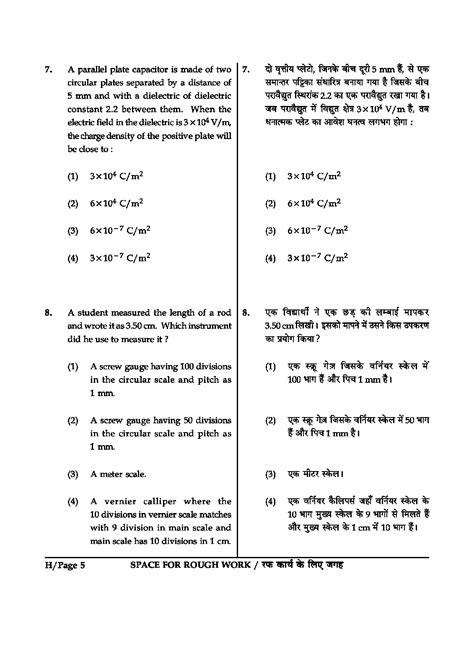 paper pattern jee main 2014 joint entrance exam jee main 2014 question paper 1 set