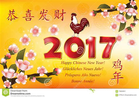 new year greeting message cantonese cartolina d auguri 2017 cinese nuovo anno in molte