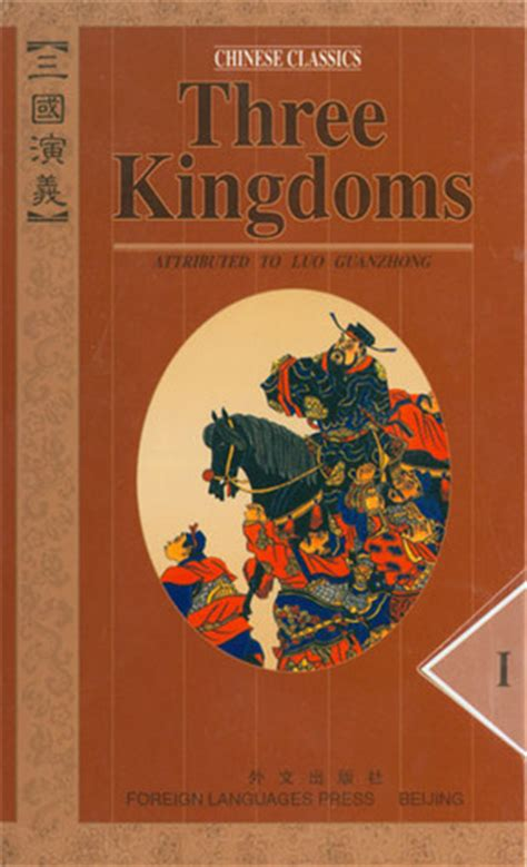 three words books three kingdoms classic novel in four volumes by luo