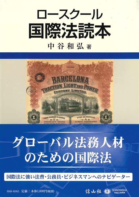 barcelona traction case utokyo biblioplaza law school kokusaihō dokuhon