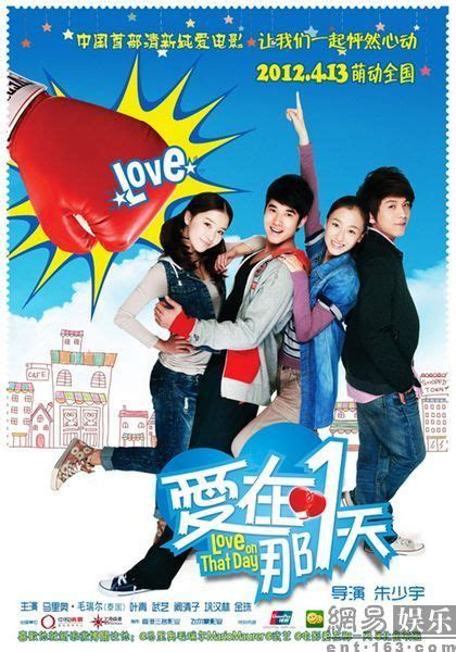 Film Love On That Day | romcom love on that day asian pop movies