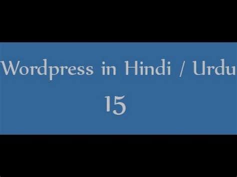 website tutorial in hindi wordpress tutorials in hindi urdu 15 how to make
