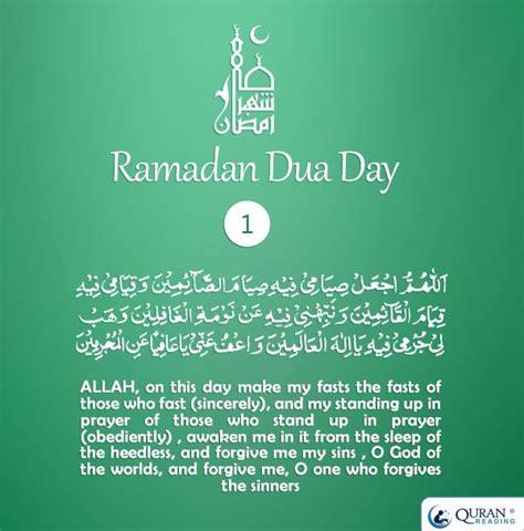 day of ramadan dua for the 1st day of ramadan ramadan duas for 30 days