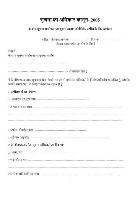 Rti Appeal Letter Format स चन क अध क र Rti अध न यम क तहत आव दन करन क ल य आव दन पत र क प र र प Basic Shiksha
