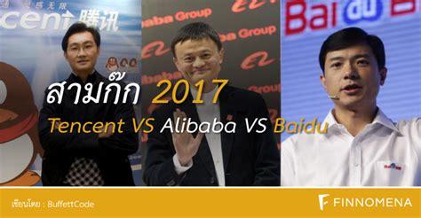 alibaba vs tencent สามก ก 2017 baidu vs alibaba vs tencent finnomena