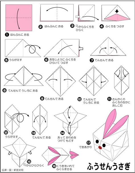 How To Cut Origami Paper - 折り紙 風船ウサギ おりがみ cut paper origami and rabbit