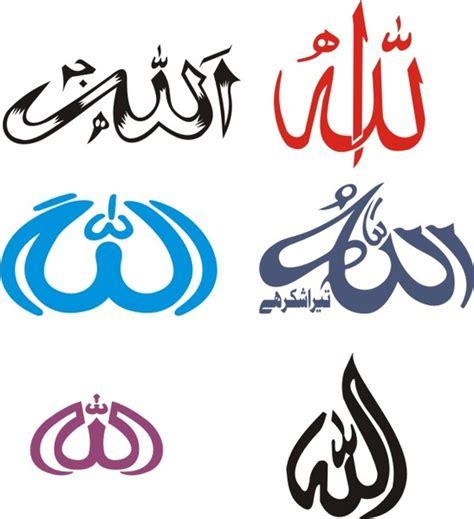 design tulisan allah muhammad arabic clipart best