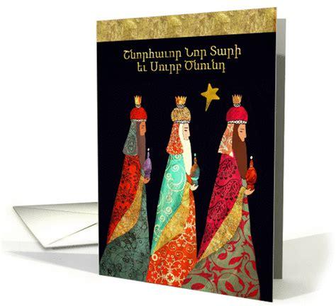 merry christmas  armenian western  magi gold effect card