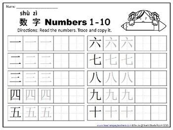 japanese numbers 1 10 printable mandarin chinese numbers 1 10 word work and activity free
