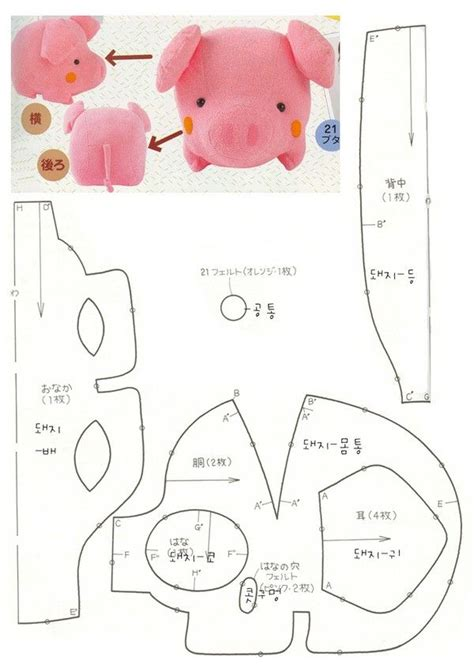 pattern for felt pig 猪猪的图纸 how to make a toy animal plushie tutorial plushies