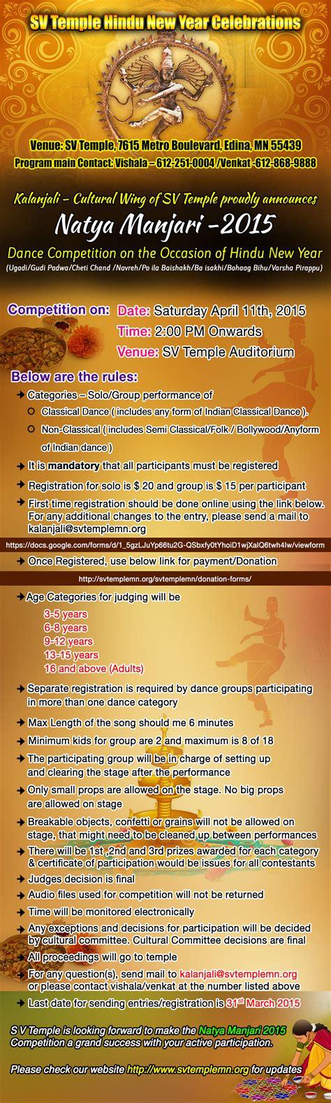 natya manjari 2015 dance competition sri venkateswara
