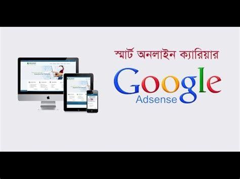 google adsense tutorial in bangla google adsense bangla tutorial course learn by watching