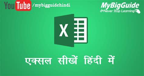 blogger tutorial in hindi learn microsoft excel 2007 in hindi म इक र स फ ट एक स ल