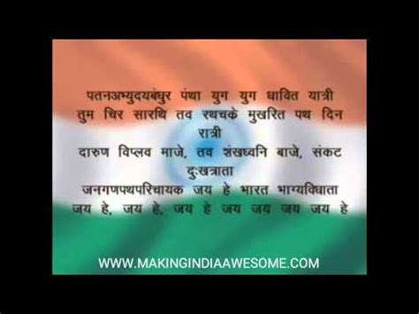 full jana gana mana in hindi full download jana gana mana full indian national anthem