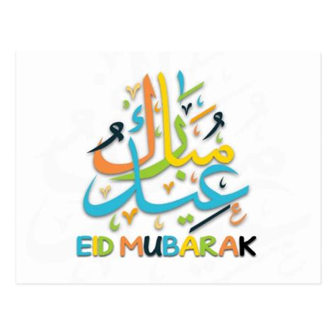 happy eid card template colorful eid mubarak happy eid postcard zazzle