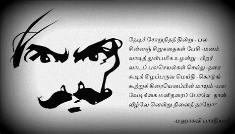 bharathiar biography in english 48 best tamilan endru sollada thalai nimirnthu nillada