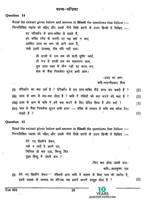 worksheet for class 3 hindi printable worksheets and