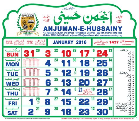 Lithuania Calendrier 2018 Calendar 2018 Islamic 28 Images Hijri Calendar 2018