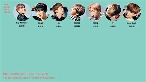 a supplementary story bts meaning 韓中字幕 防彈少年團 bts a supplementary story you never walk