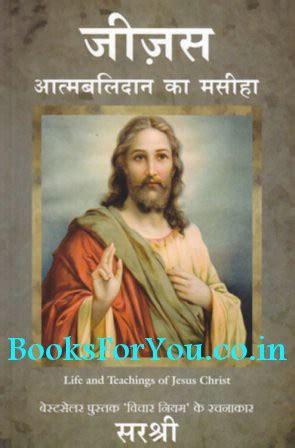 jesus biography in hindi jesus atmabalidan ka maseeha hindi translation of life
