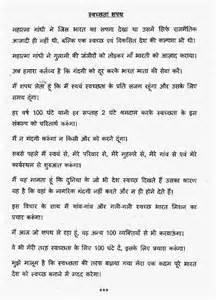 Swachata Abhiyan Essay In Gujarati by Cleanliness Is Half Of Faith Essay Homeworkzoneedit X
