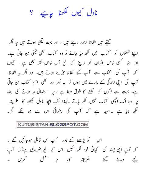 Letter Likhne Ka Tarika urdu novel likhne ka tarika pdf book free