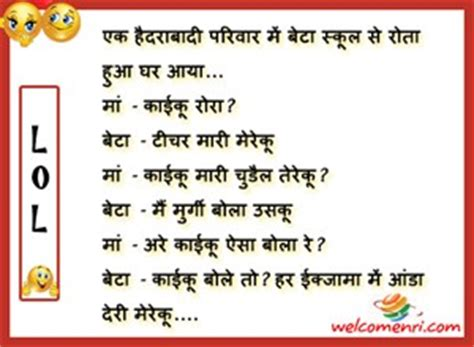 hindi jokes funny jokes in hindi for kids and adults funny children jokes in hindi www pixshark com images