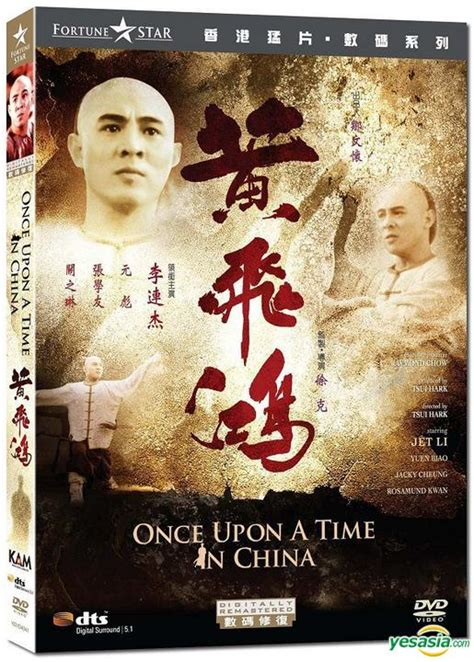 once upon a time version yesasia once upon a time in china 1991 dvd digitally remastered restored hong kong