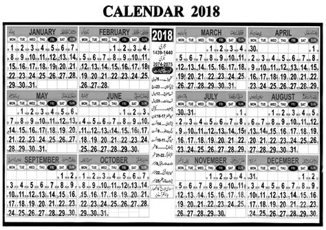 Calendar 2018 Pakistan With Holidays Calendar 2018 Pakistan Islamic National Holidays